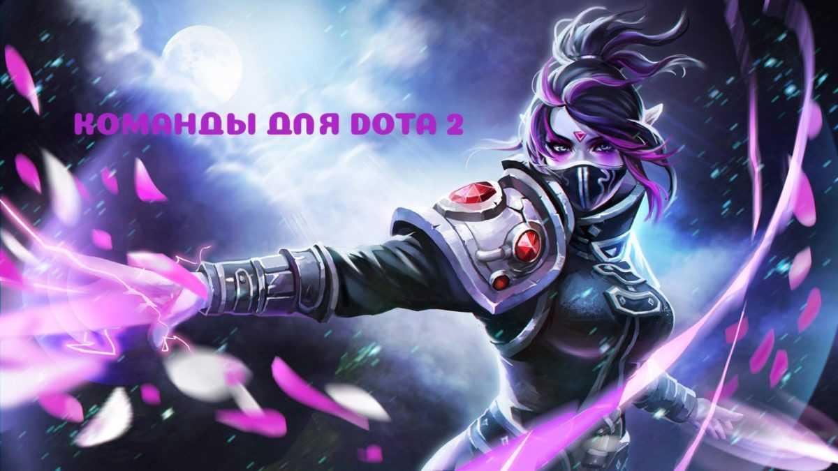 video-games-women-anime-hero-magic-Dota-2-Dota-Valve-Valve-Corporation-Templar-Assassin-Lanaya-Defense-of-the-ancient-screenshot-computer-wallpaper-76718 Команды в Dota 2. Все существующие команды в доте