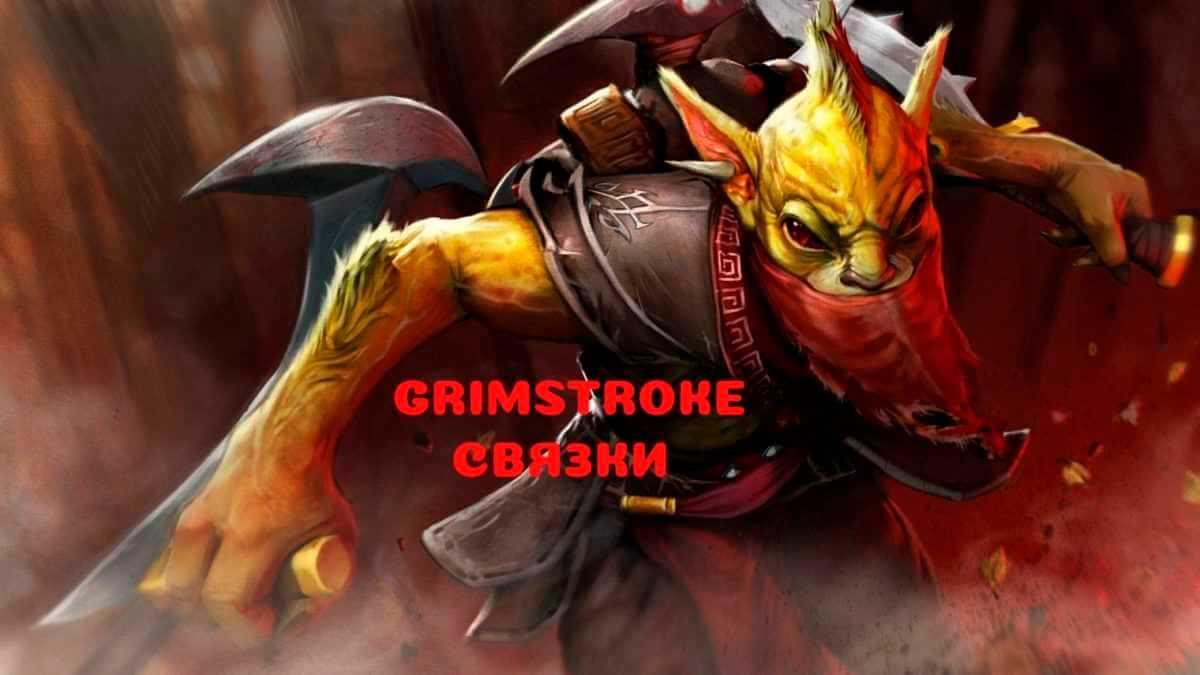 3_Dota2-Bounty-Hunter Grimstroke и 4 связки с ним. Свзяки с Grimstroke