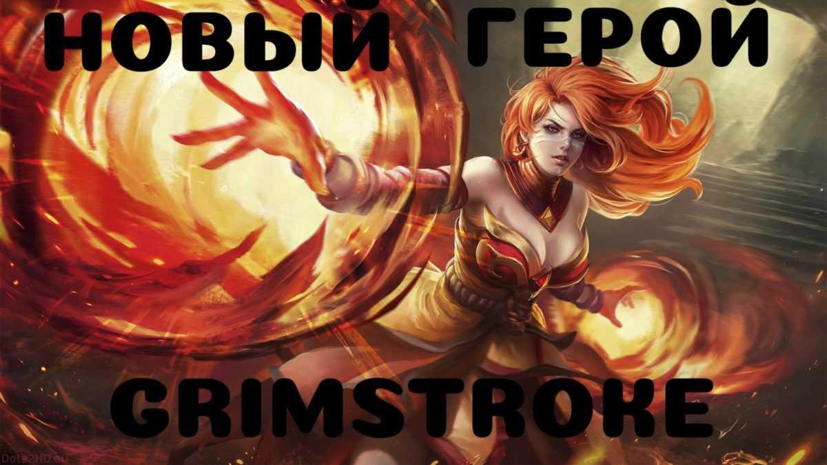 grimstrike новый герой