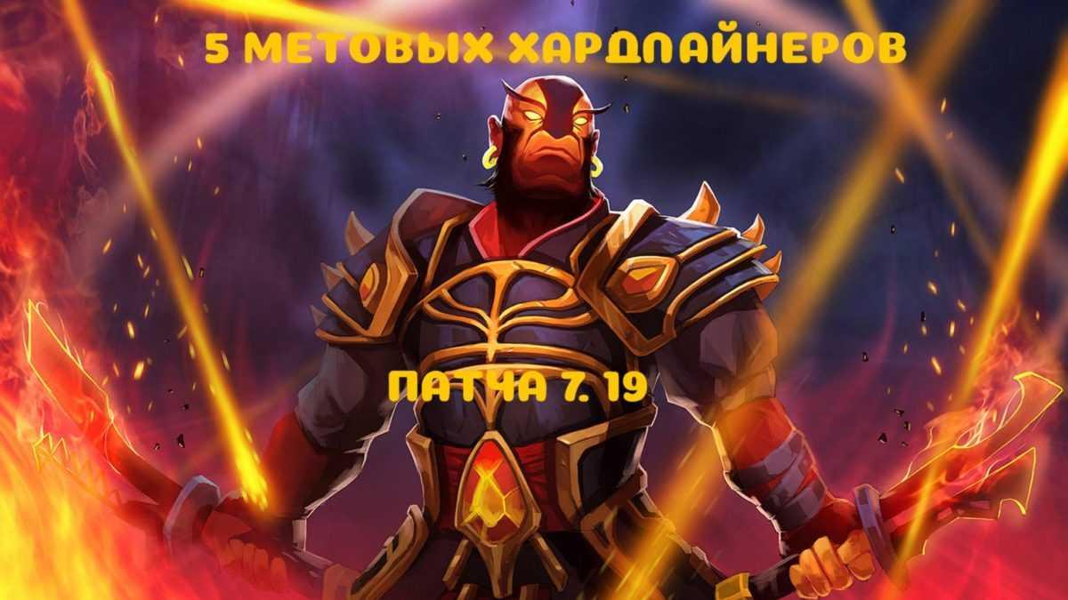 5 метовые герои хардлайнеры 7.19