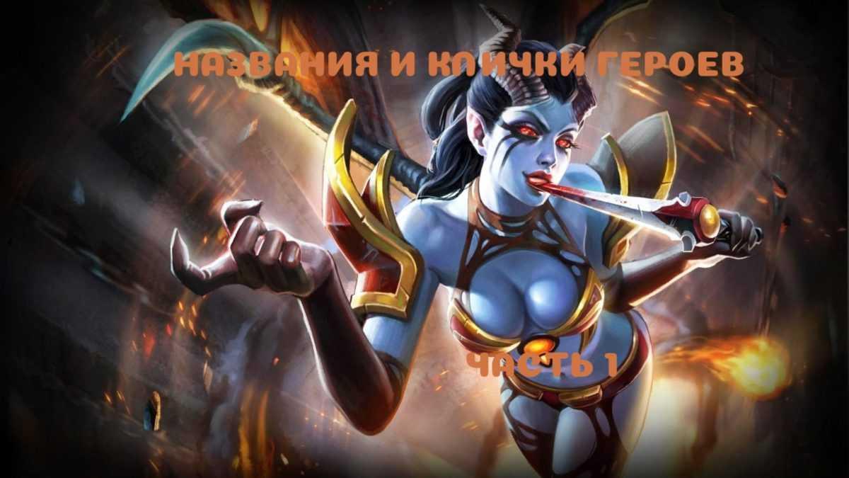 Квопа, Queen of Pain, hot.