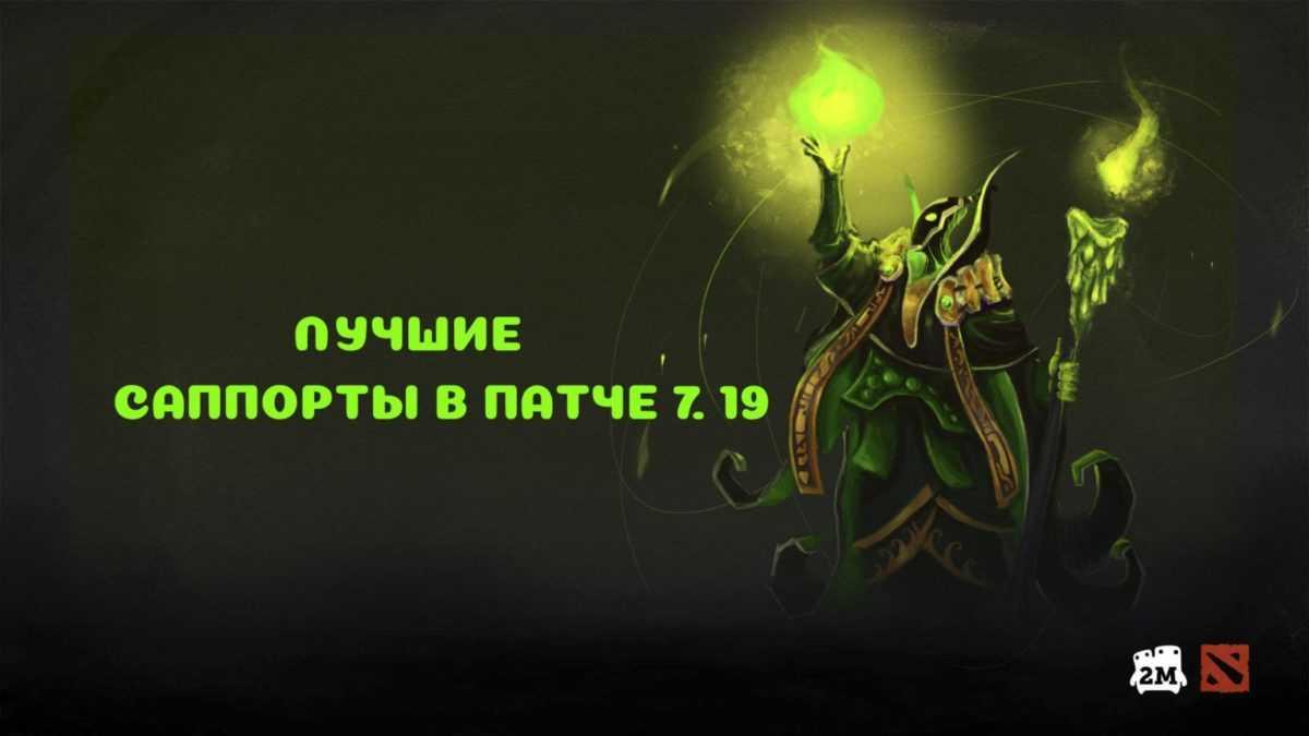 Лучшие саппорты доты на dota-blog.ru