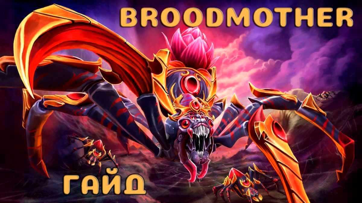 7_Dota2-Broodmother Гайд Broodmother. Как научиться играть за бруду.