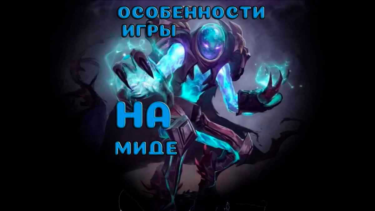 beautiful-dota-2-arc-warden-wallpapers-hd-desktop-dota-2-arc-of-arc-warden-dota-2-wallpaper-hd Игра на миде. Как правильно стоять и что делать?