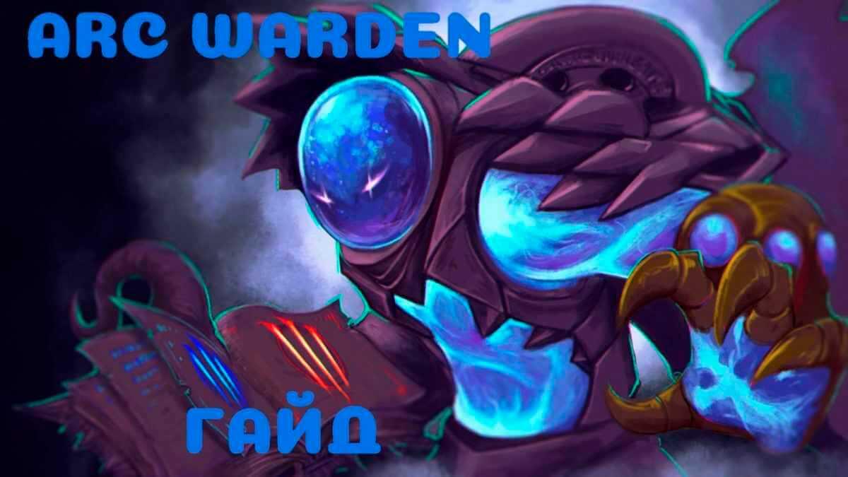 best-of-arc-warden-fan-art-dota-2-wallpapers-hd-desktop-arc-of-arc-warden-dota-2-wallpaper-hd-1 Герои доты Arc Warden. Как играть на арке.