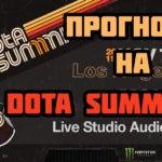 Прогнозы Dota Summit 11