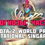 Dota 2 World Pro Invitational Singapore: прогноз #2