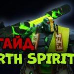гайд earth spirit