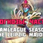 Прогнозы на The Leipzig Major: #2 — третий день, плей-офф