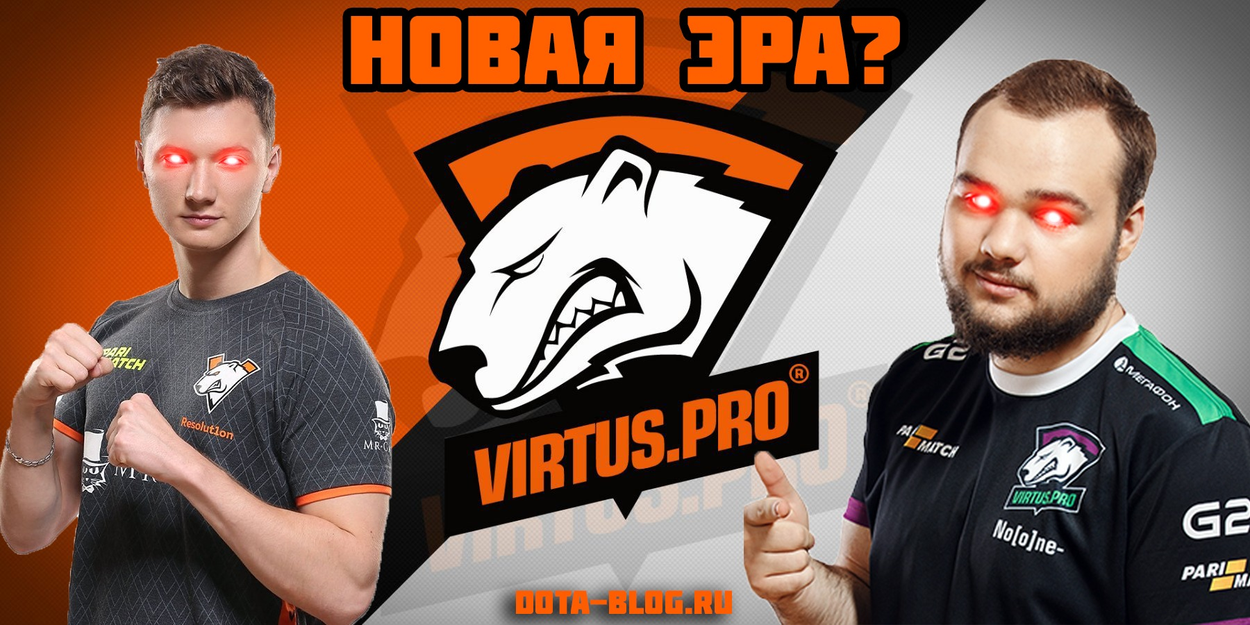 Новая эра Virtus Pro?